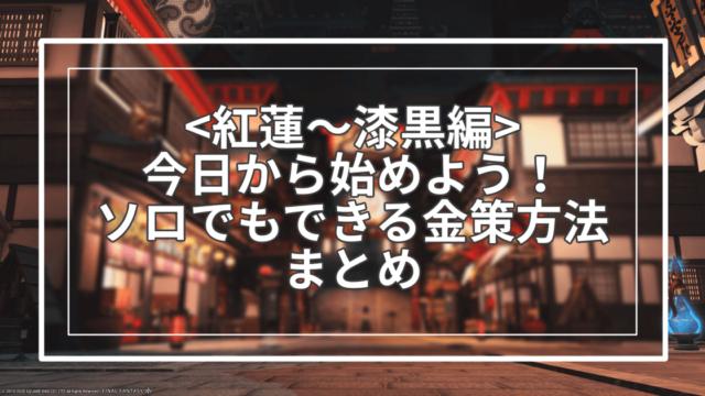 Ff14 錬金術 師 金策